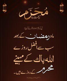 Juma Mubarak Images, Quran Urdu, Imam Hassan, Online Quran, Muharram, Islamic Teachings, Ways Of Learning, Education College, Islamic Pictures
