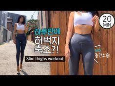 Slim Thighs, Thigh Exercises, Workout, Pants, Fashion, Trouser Pants, Moda, La Mode, Skinny Thighs