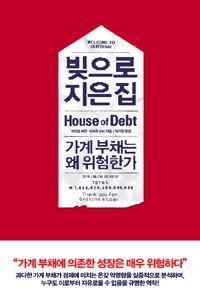 책으로 책하다 :: <빚으로 지은 집> 가계 부채와 금융 위기에 대한 공허한 외침