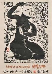Shiko Munakata (Japanese, 1903-1975) Untitled  www.liveauctioneers.com