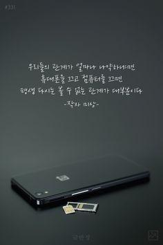 클리앙 > 사진게시판 1 페이지 Wise Quotes, Famous Quotes, Words Quotes, Inspirational Quotes, Sayings, Korean Writing, Korean Drama Quotes, Phone Themes, Good Sentences