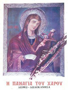 Παναγία του Χάρου Religious Icons, Religious Art, Virgin Mary, Children, Movie Posters, Movies, Young Children, Lds Art, Film Poster