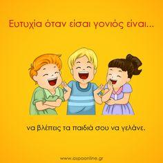Ευτυχία όταν είσαι γονιός είναι... www.aspaonline.gr