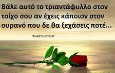 Greek Quotes, My World, Christ, Daddy, Icons, Symbols, Ikon, Fathers