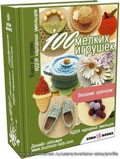 100 piccoli giocattoli. Parlate LiveInternet - russi Servizio diari online