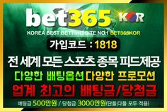Sports Betting, The Wiz, Playground, South Korea, Website, Business, Projects, Pray, Children Playground