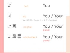 Korean 2nd personal pronouns