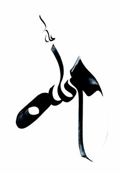 Calligraphy by Arif Khan Allah Calligraphy, Caligraphy