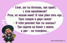 Вторичные половые признаки... «Чтоб я так жил», или 10 одесских анекдотов, которые не совсем и анекдоты (выпуск №23)