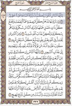 mankind, fear your Lord. Mekka, Quran Translation, Islamic Wallpaper, Quran Verses, My Lord, Ramadan, Allah, Knowledge, Desktop
