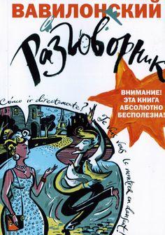 Вавилонский разговорник: Интернет-магазин Двадцать Восьмой, 28-ой, книги, комиксы, 28oi.ru