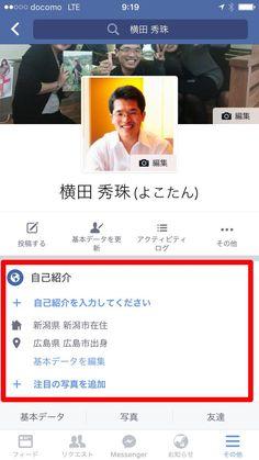 横田秀珠 http://yokotashurin.com/sns/encounter.html