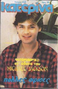 STAMATIS GARDELIS - GREEK -  Katerina Magazine - 1988 - No.459 Vintage Magazines, Beautiful Men, Jackson, Greek, Baseball Cards, Movie Posters, Club, Boys, Cute Guys