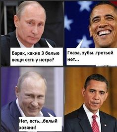 Обама http://to-name.ru/biography/barack-obama.htm