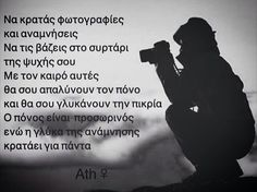 Η γλύκα της ανάμνησης κρατάει για πάντα  #greekquote  #ελληνικα #edita #quotes