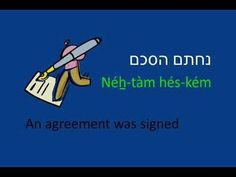 Learn To Speak Hebrew - Lesson 18 - The Dead Sea Canal - YouTube #learntospeakhebrew #hebrewlessons