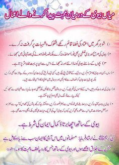 The actions to create love between husband and wife Point in Islam, Muslim Love Quotes, Quran Quotes Love, Quran Quotes Inspirational, Islamic Love Quotes, Religious Quotes, Husband Wife Relationship Quotes, Husband Wife Love Quotes, Wife Quotes, Islamic Phrases