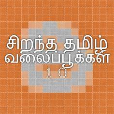 சிறந்த தமிழ் வலைப்பூக்கள் 1.0