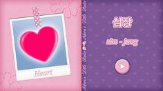 Learn Korean Language Vocabulary #34 - Heart + pronunciation #learnkorean #hangul #koreanlanguage #심장 #한글 #learning #flashcard #words #flashcards