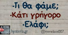 Sarcastic Quotes, Funny Quotes, Greek Memes, Funny Statuses, Greeks, True Words, Puns, Haha, Hilarious