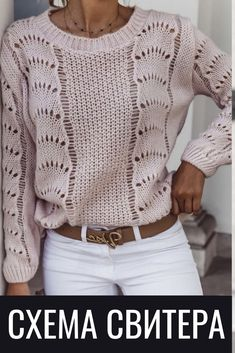 Knit Vest Pattern, Knitting Patterns, Crochet Cardigan, Crochet Yarn, Crochet For Beginners Blanket, How To Start Knitting, Sweater Making, Knit Fashion, Fashion Goth