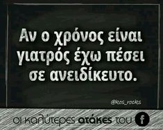 Jokes Quotes, Sarcastic Quotes, Funny Greek Quotes, Smart Quotes, Story Of My Life, Talk To Me, Funny Photos, Puns, The Funny