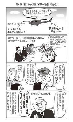 私たちが暮らす「戦後日本」という国には、国民はもちろん、首相でさえもよくわかっていない「ウラの掟」が数多く存在し、社会全体の構造を大きく歪めてしまっているという。はたして、この国を動かしている「本当のルール」、私たちの未来を危うくする「9つの掟」とは一体どんなものなのだろうか?『知ってはいけない――隠された日本支配の構造』を著した矢部宏治氏が解き明かす。