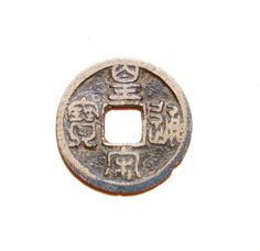230a.   Obverse side of a Huang Song Tong Bao (皇宋通寶) 1 cash coin cast from AD 1038–1040 during the 'Baoyuan (寶元)' reign title of Emperor Renzong (仁宗) (1022–1063 AD), of the Northern Song (北宋) Dynasty (960- 1127 AD). The obverse side features 'seal' script while the reverse side is plain.  25mm in size; 4 grams in weight.  S-497.