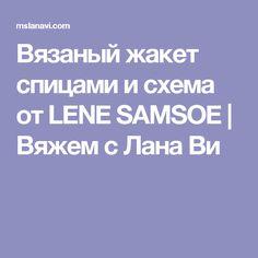 Вязаный жакет спицами и схема от LENE SAMSOE   Вяжем с Лана Ви
