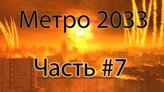 Прохождение Metro: Last Light (Метро 2033) — Часть #7: Отголоски