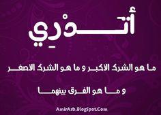 مدونة أمير العرب blog amir arab: أتدري ما هو الشرك الأكبر و الشرك الأصغر و ما الفرق بينهما