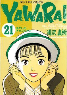 YAWARA! 21 Volume