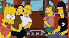 카톡짤, 짤방모음, 카톡짤방모음, 웃긴짤방모음 106 : 네이버 블로그 Learn Korean, Cupid, Bart Simpson, Sims, Scrap, Fictional Characters, Album, The Simpsons, Mantle