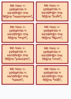 Σχολικό λεωφορείο! » Blog Archive » Επιτραπέζιο Γραμματικής-Ορθογραφίας Α τάξης! «Ο πιο καλός ο μαθητής!» Grammar, Blog, Activities