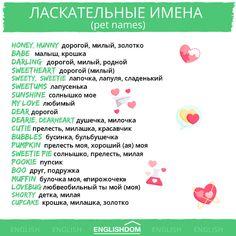 Russian Language Learning, Language Study, English Language, Learn English Words, English Phrases, English Lessons, English Books For Kids, English Study, German English