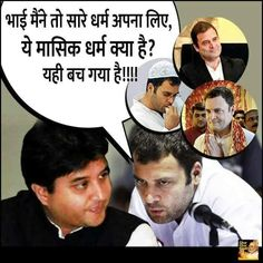 Funny Political Images, Political Pictures, Morning Quotes Images, Love Quotes With Images, Funny School Jokes, Funny Jokes In Hindi, Jokes Quotes, Funny Quotes, Hindi Quotes