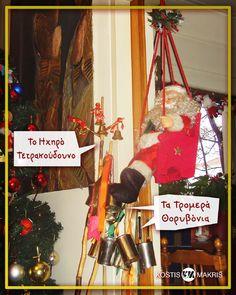 Παιδιά στο σπίτι με τρομερά θορυβόνια και μ' ένα ηχηρό τετρακούδουνο, του Κωστή Α. Μακρή Ladder Decor, Christmas Ornaments, Holiday Decor, Home Decor, Decoration Home, Room Decor, Christmas Jewelry, Christmas Decorations, Home Interior Design