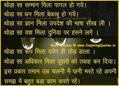 657 Best Best Hindi Thoughts Images In 2019 Hindi Quotes Manager