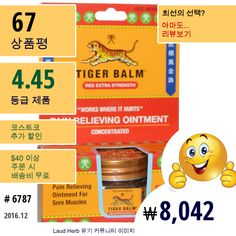 Tiger Balm #TigerBalm #통증센터