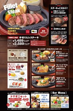 グランドメニュー - トマト&オニオン Food Graphic Design, Food Poster Design, Food Design, Cafe Menu, Menu Restaurant, Japanese Menu, Japanese Steak, Drink Menu Design, Steak Menu