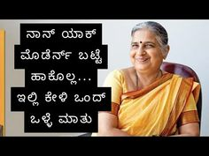 a great speech by sudhamurthy about our culture and tradition and says why she prefer traditional costumes over modern dresses Sudha Murthy, Confident Words, Old Coins Value, Tea Quotes, Coin Values, Im Done, Good Morning Images, Computer Science, This Is Us