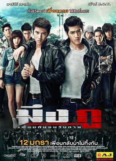 My true friend thai movie english subtitle. The next my true friends thailand movie indonesian subtitle. A story of friendship between two friends that misleads them to be involved in. Mario Maurer, Hd Movies Download, Thing 1, Film Studio, Action Film, Thai Drama, Tamil Movies, True Friends, Latest Movies