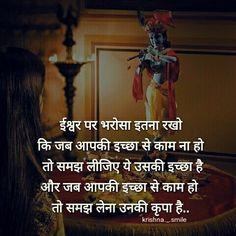 Hindi Good Morning Quotes, Hindi Quotes On Life, Karma Quotes, Krishna Quotes In Hindi, Radha Krishna Love Quotes, Lord Krishna, Krishna Mantra, Krishna Leela, Jai Shree Krishna