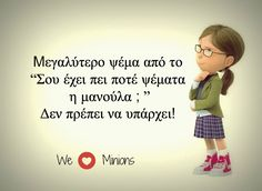 Clever Quotes, Funny Quotes, Life Quotes, We Love Minions, Funny Greek, Funny Statuses, Life Guide, Philosophy Quotes, Greek Quotes