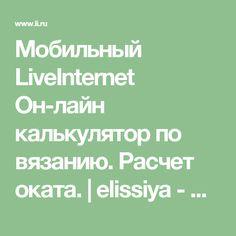 Мобильный LiveInternet Он-лайн калькулятор по вязанию. Расчет оката. | elissiya - Дневник elissiya |