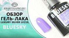 Обзор гель-лака Luxury Silver LV219, Bluesky
