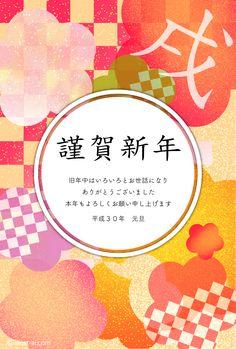 新年の梅華 年賀状 2018 コンテスト 無料 イラスト Japanese Icon, Japanese Poster, Japan Design, Print Design, Web Design, Graphic Design, Floral Wreath Watercolor, New Year Designs, New Year Images