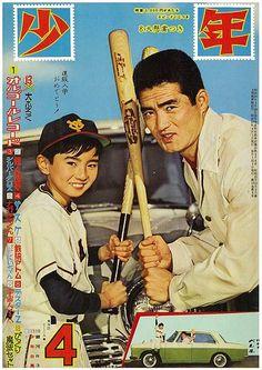 雑誌「少年」.jpg Shigeo Nagashima