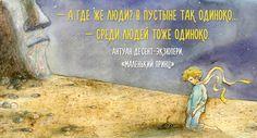 цитаты из маленького принца: 15 тыс изображений найдено в Яндекс.Картинках