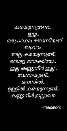 Crazy Feeling, Malayalam Quotes, Caption, Ol, Feelings, Captions
